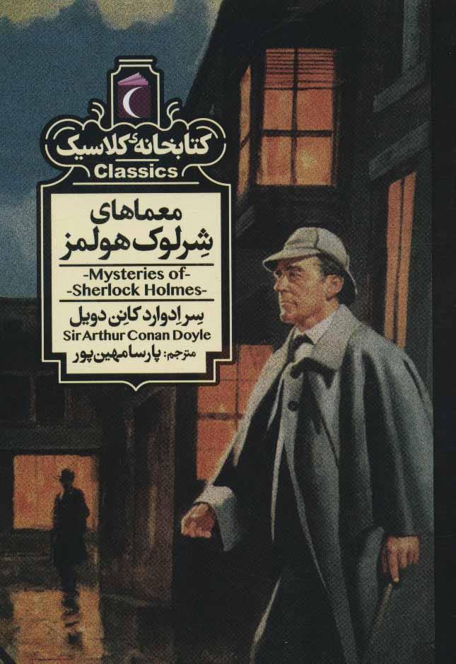 کتاب معماهای شرلوک هولمز