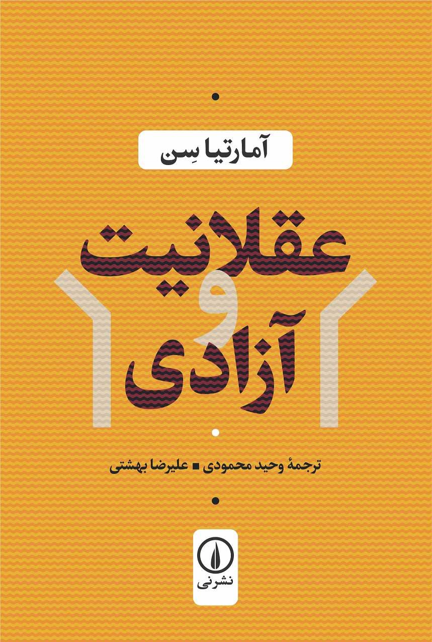 کتاب عقلانیت و آزادی