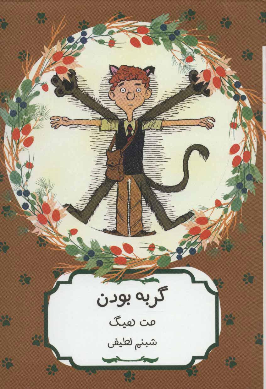 کتاب گربه بودن
