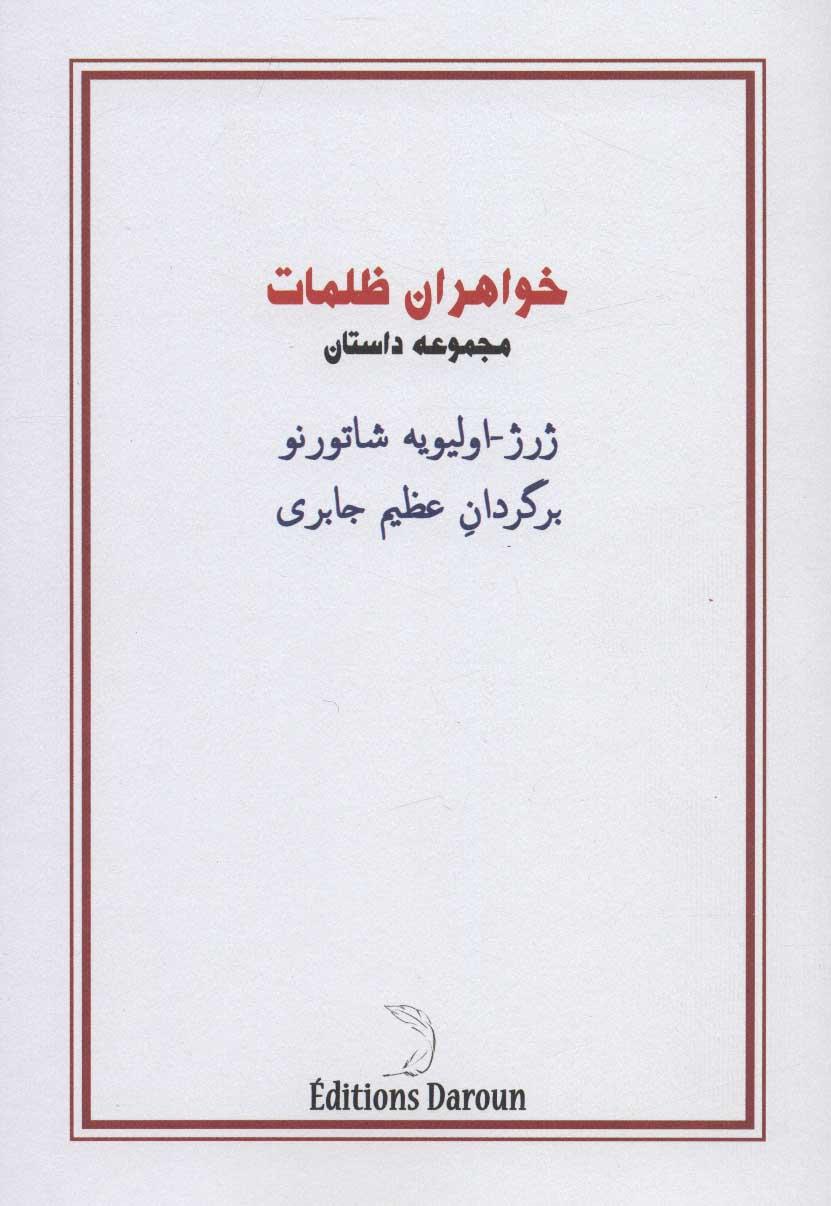 کتاب خواهران ظلمات
