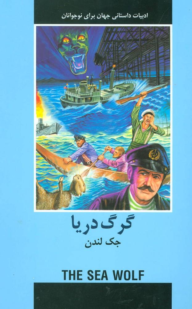 کتاب گرگ دریا