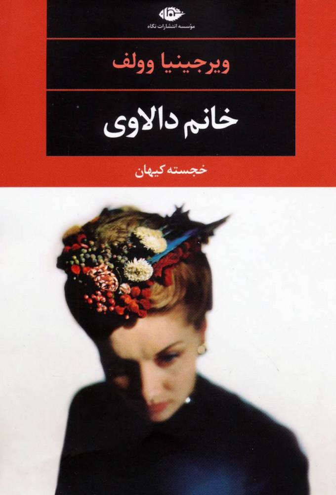 کتاب خانم دالاوی