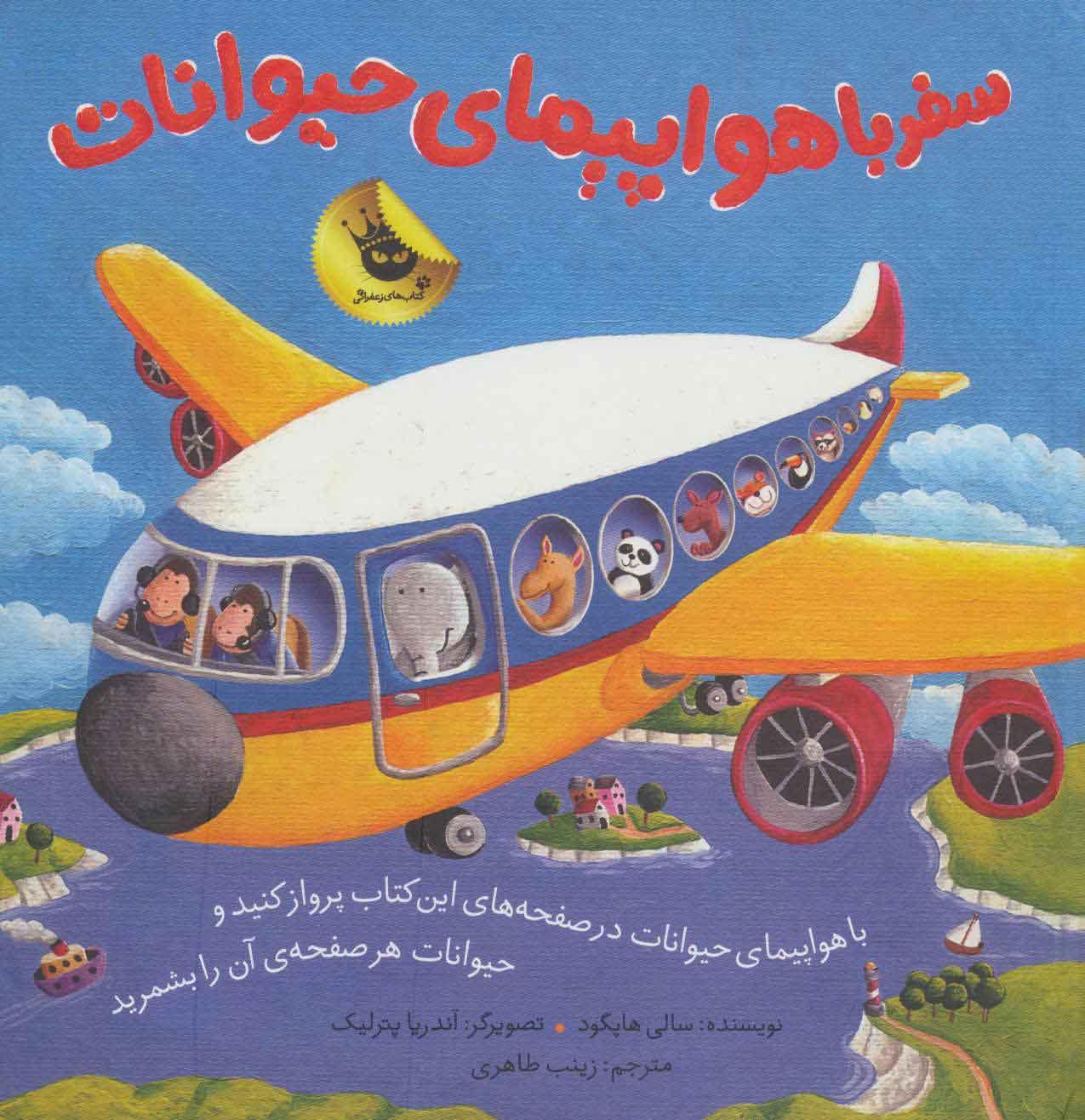 کتاب سفر با هواپیمای حیوانات