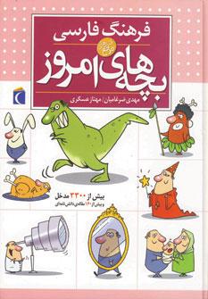 کتاب فرهنگ فارسی بچه های امروز