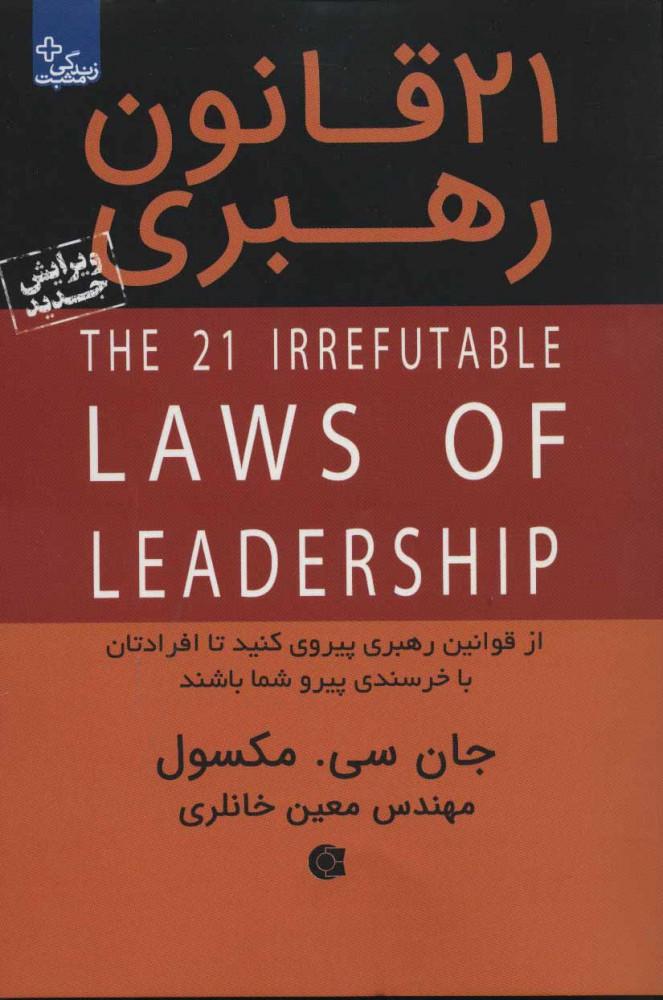 کتاب 21 قانون رهبری