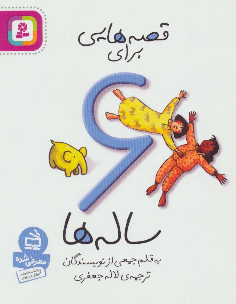 کتاب قصه هایی برای 6 ساله ها