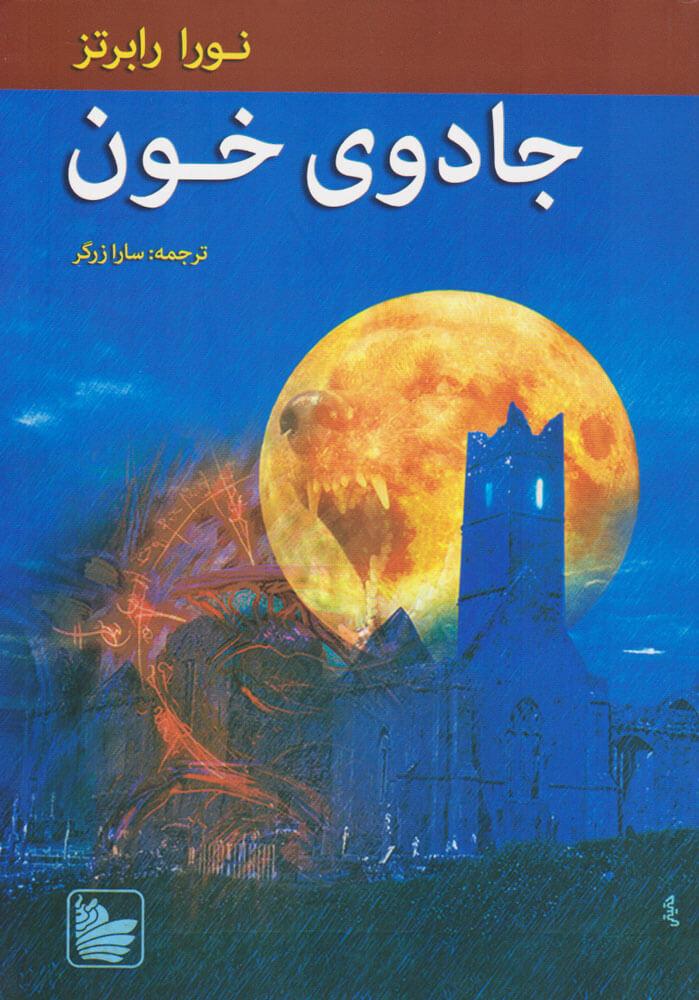 کتاب جادوی خون
