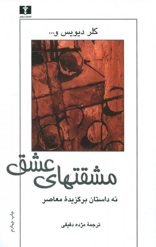 کتاب مشقتهای عشق