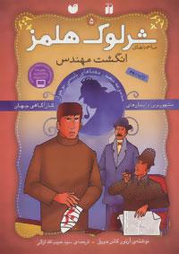 کتاب شرلوک هلمز(5)