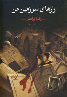کتاب رازهای سرزمین من