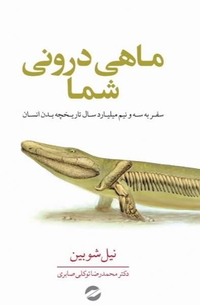 کتاب ماهی درونی شما