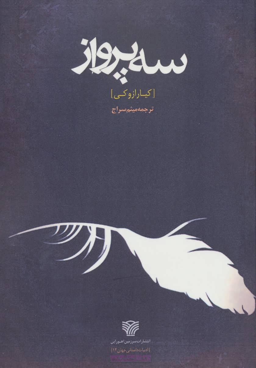 کتاب سه پرواز