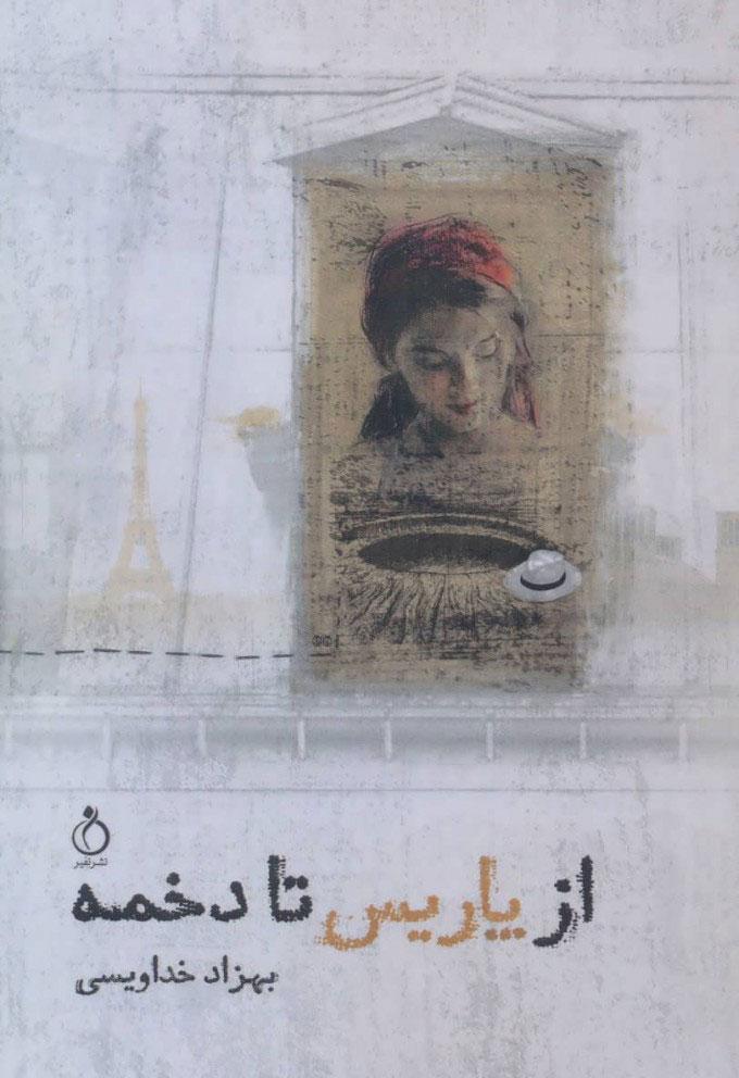 کتاب از پاریس تا دخمه