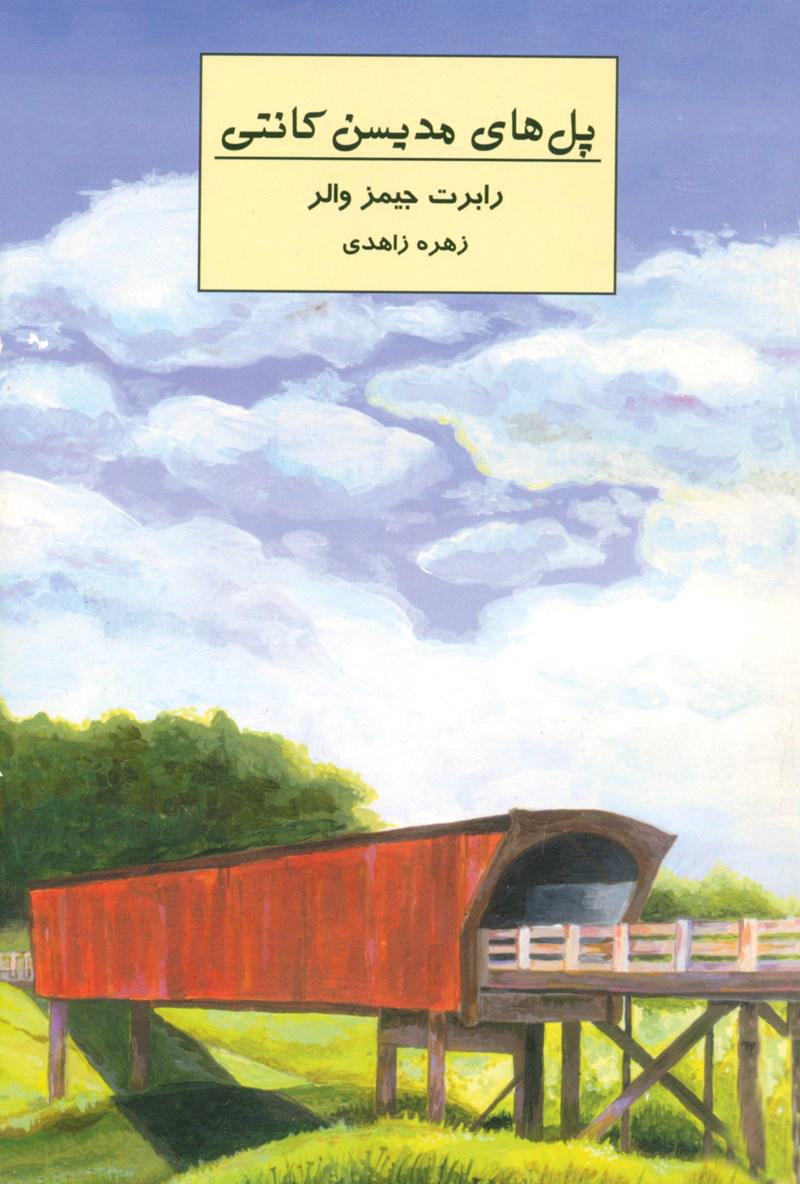کتاب پل های مدیسون کانتی