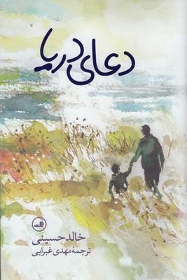 کتاب دعای دریا