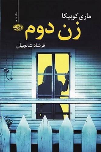 کتاب زن دوم
