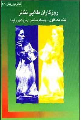 کتاب روزگاران طلایی تئاتر