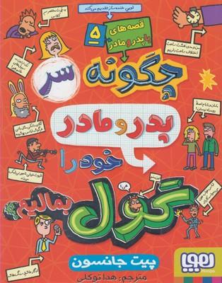 کتاب قصه های با پدر و مادر 5