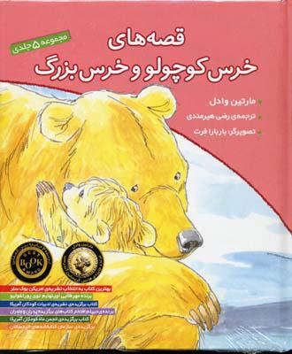 کتاب مجموعه قصه های خرس کوچولو و خرس بزرگ