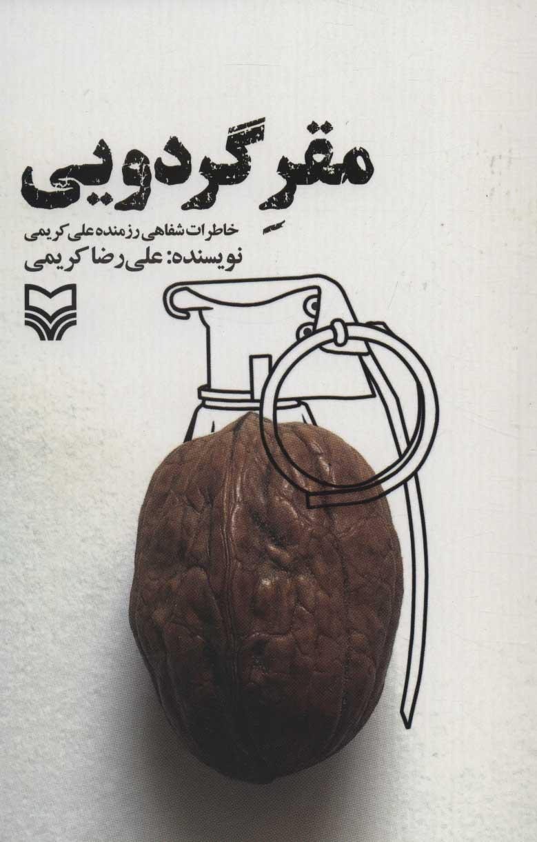 کتاب مقر گردویی