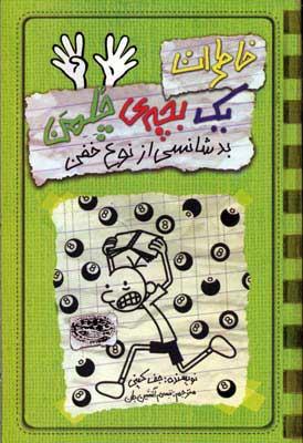 کتاب خاطرات یک بچه ی چلمن 9