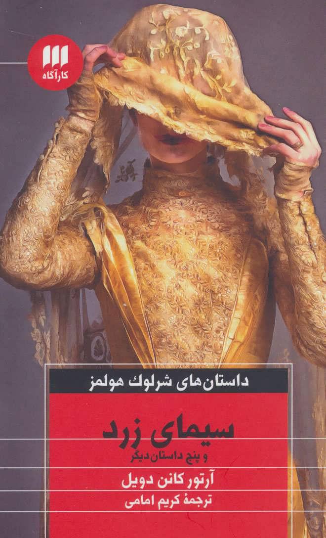 کتاب سیمای زرد و پنج داستان دیگر