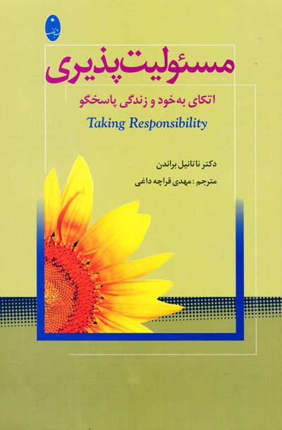 کتاب مسئولیت پذیری