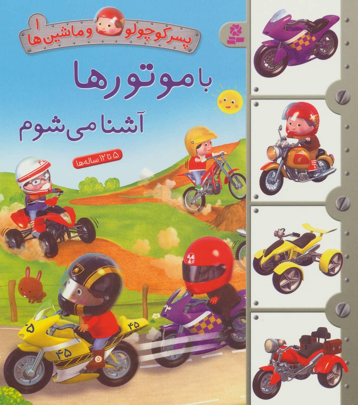کتاب با موتورها آشنا می شوم