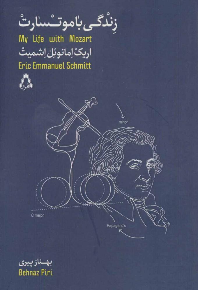 کتاب زندگی با موتسارت