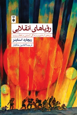 کتاب رویاهای انقلابی