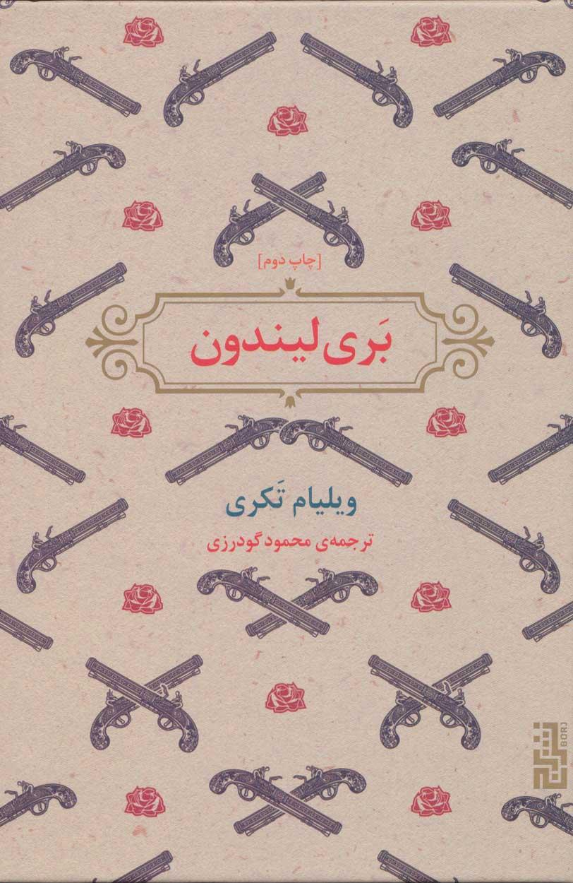 کتاب بری لیندون