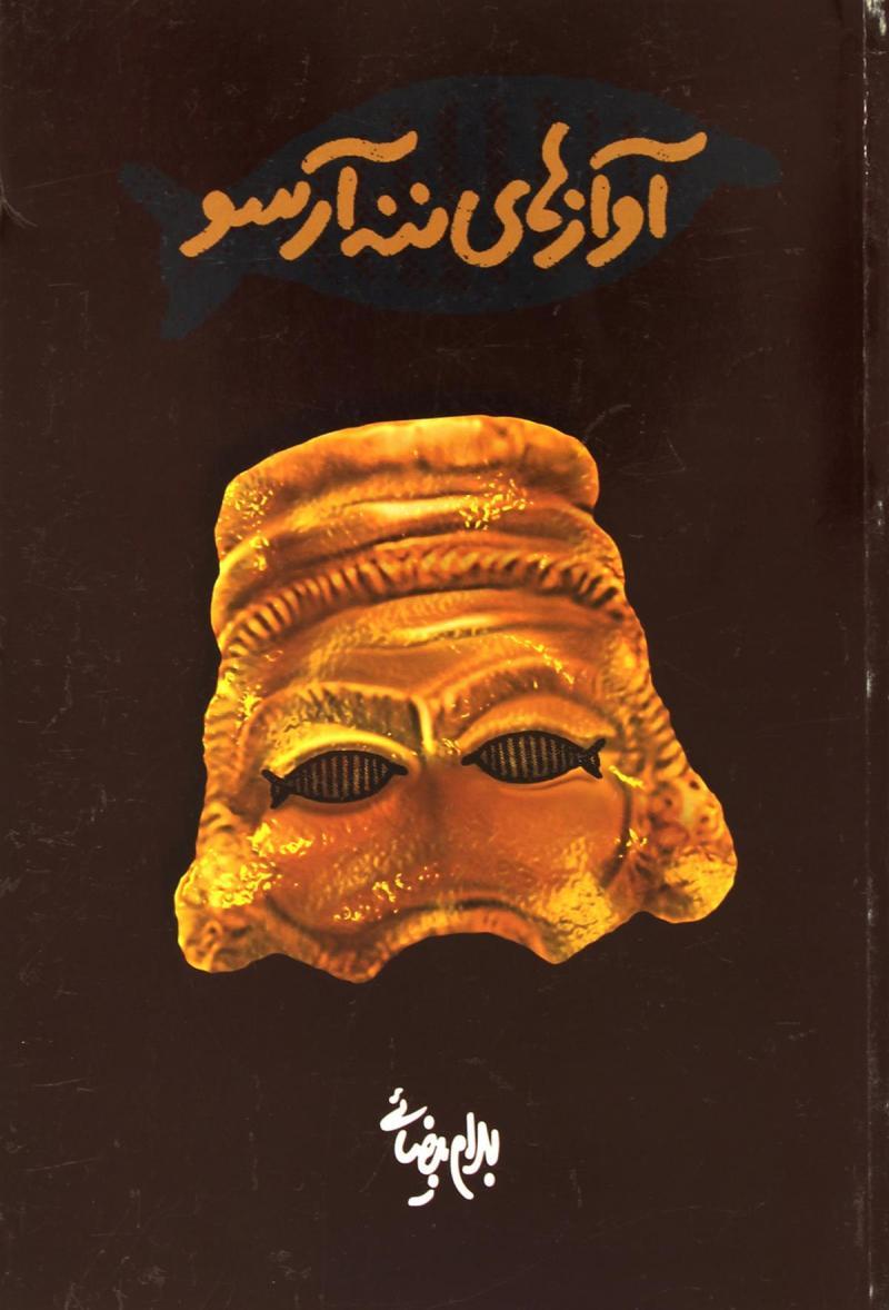کتاب آوازهای ننه آرسو