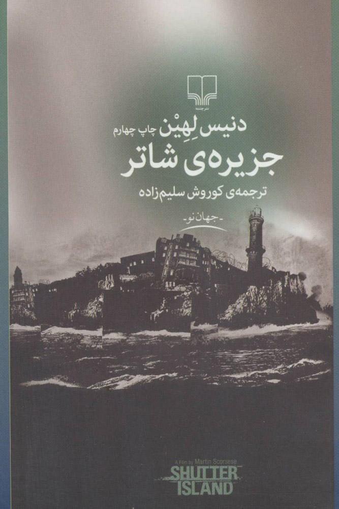 کتاب جزیره ی شاتر