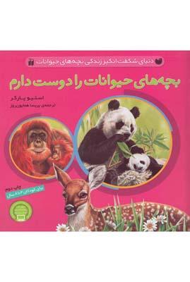 کتاب بچه های حیوانات را دوست دارم
