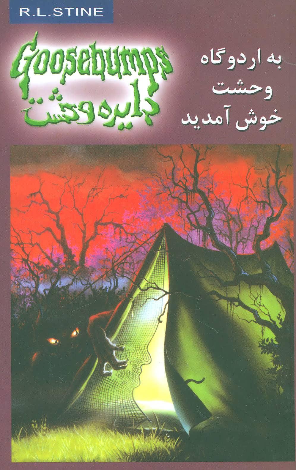 کتاب به اردوگاه وحشت خوش آمدید