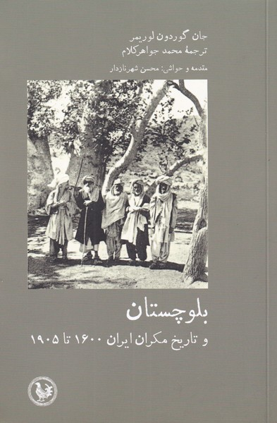 کتاب بلوچستان