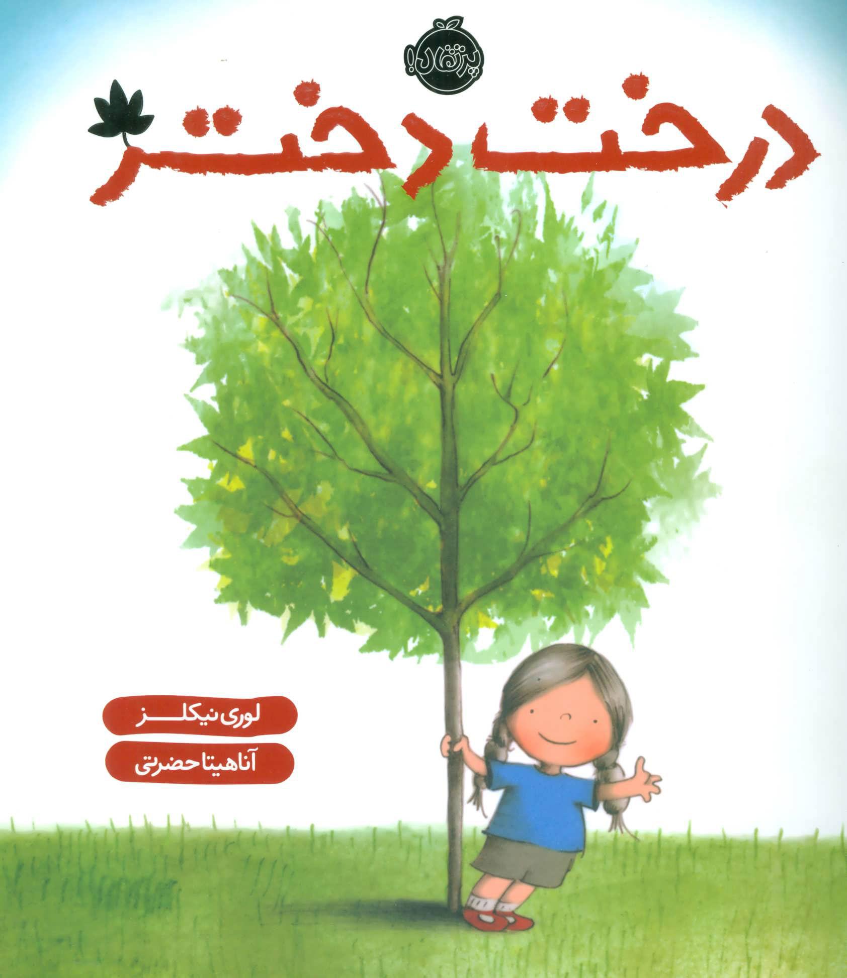 رمان درخت دختر