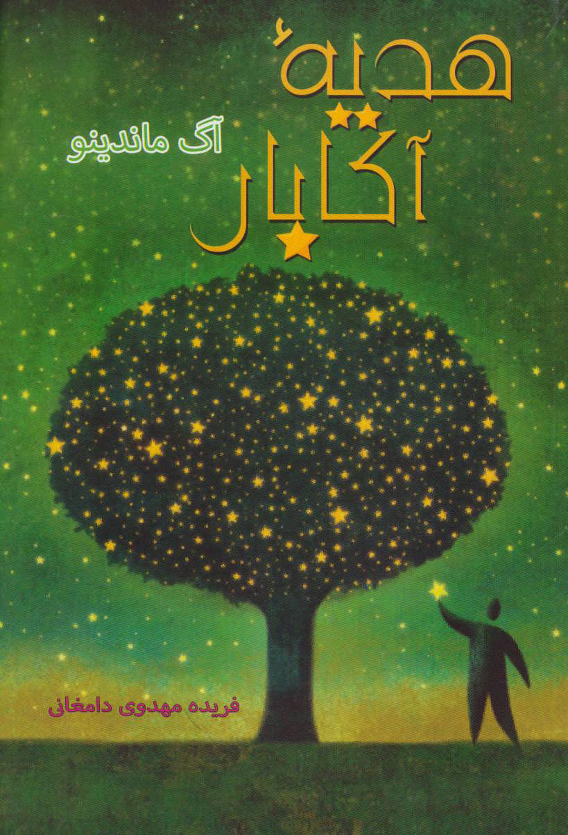 کتاب هدیه آکابار