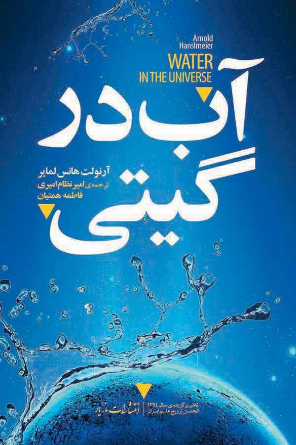 کتاب آب در گیتی