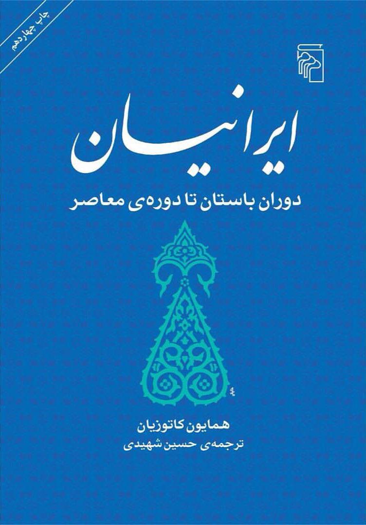 کتاب ایرانیان