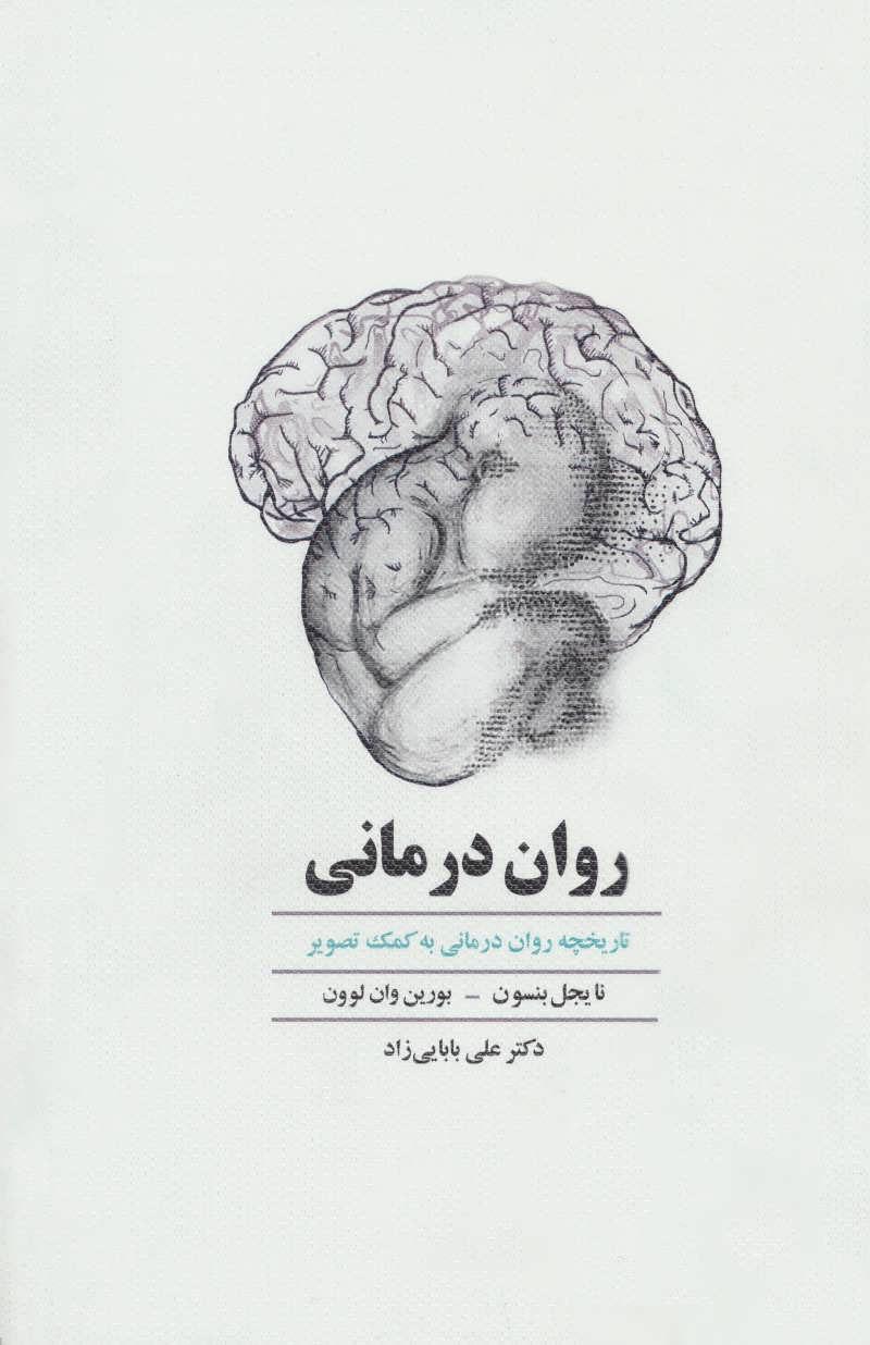 کتاب روان درمانی