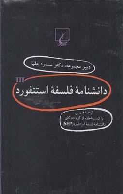 کتاب دانشنامه استنفورد (3)