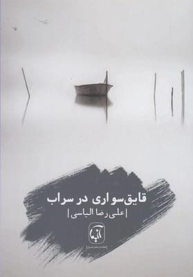 کتاب قایق سواری در سراب