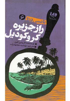 کتاب نانسی درو (6) راز جزیره کروکودیل