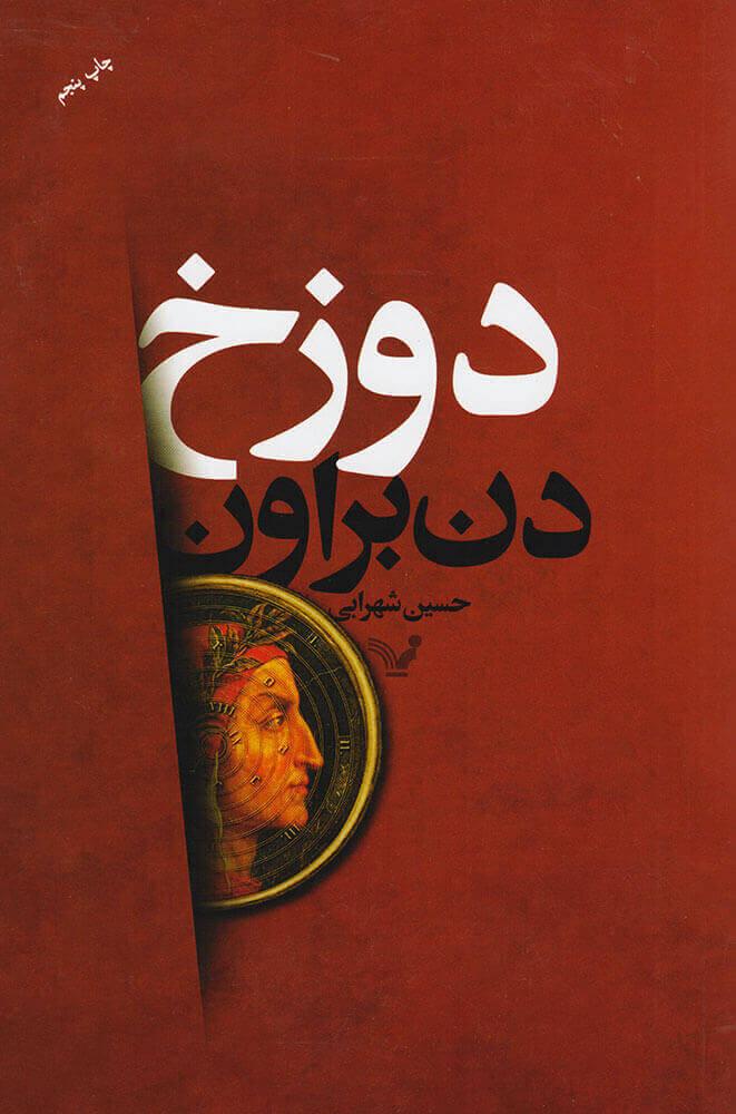 کتاب دوزخ