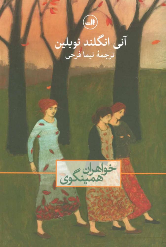 کتاب خواهران همینگوی