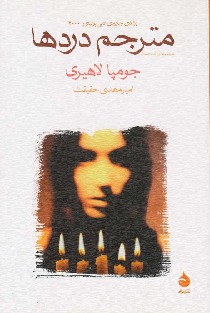 کتاب مترجم دردها