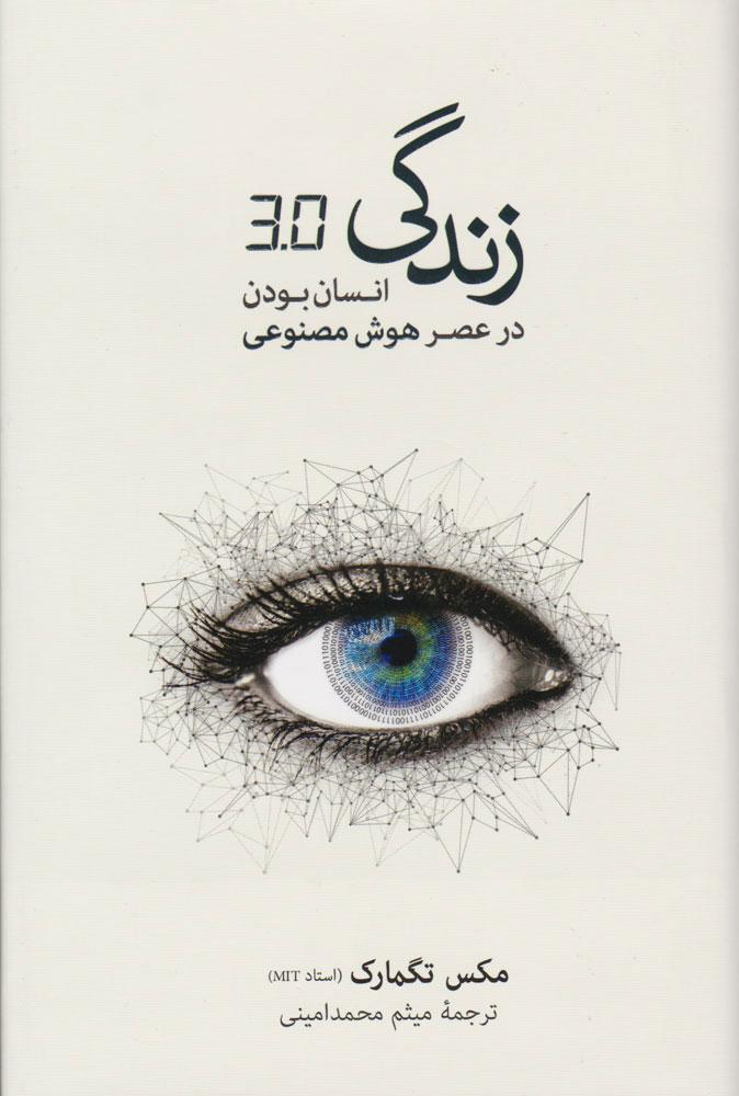 کتاب زندگی 3.0