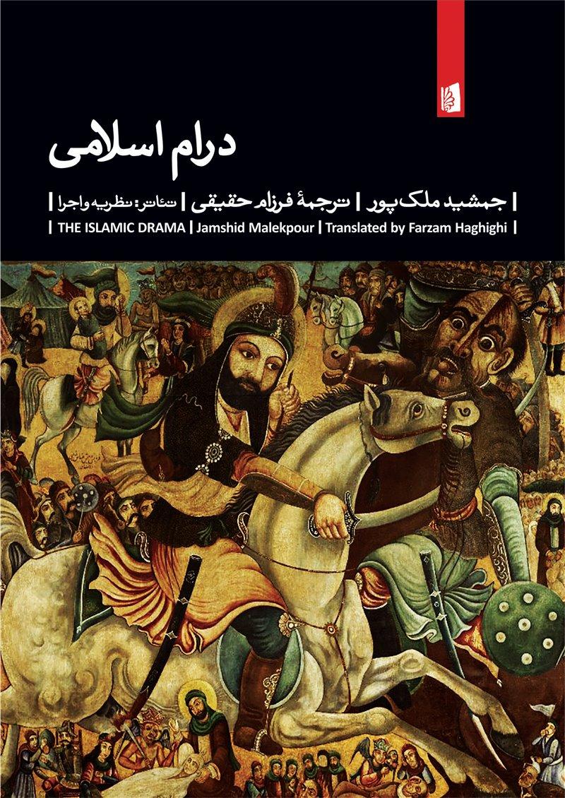 کتاب درام اسلامی