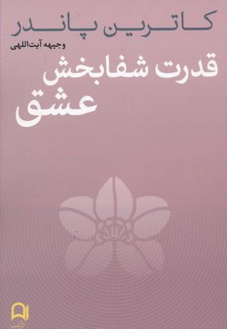 کتاب قدرت شفا بخش عشق